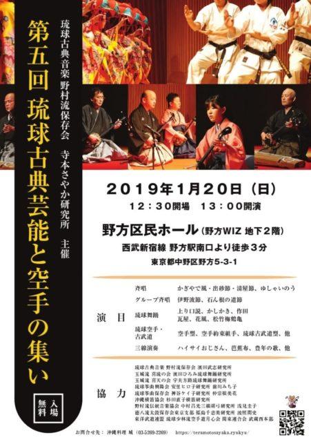 琉球古典音楽 野村流保存会  寺本さやか研究所 温習会